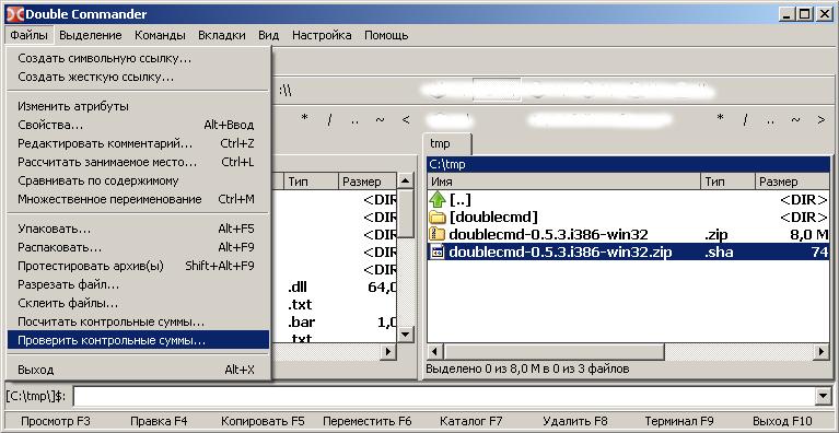 Файловый менеджер double commander windows Пометить кнопкой пробела этот файл контрольной суммы и из меню Файлы > Проверить контрольные суммы и запустить проверку